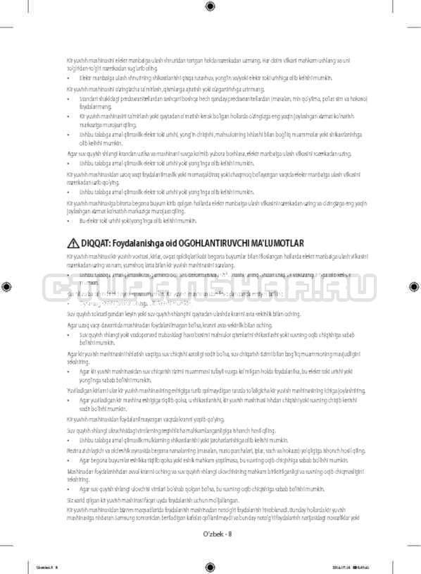 Инструкция Samsung WF60F4ECW2W страница №136