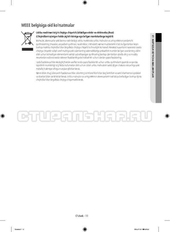 Инструкция Samsung WF60F4ECW2W страница №139