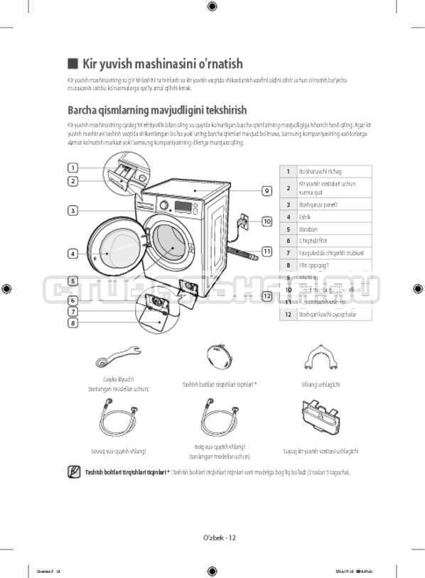 Инструкция Samsung WF60F4ECW2W страница №140