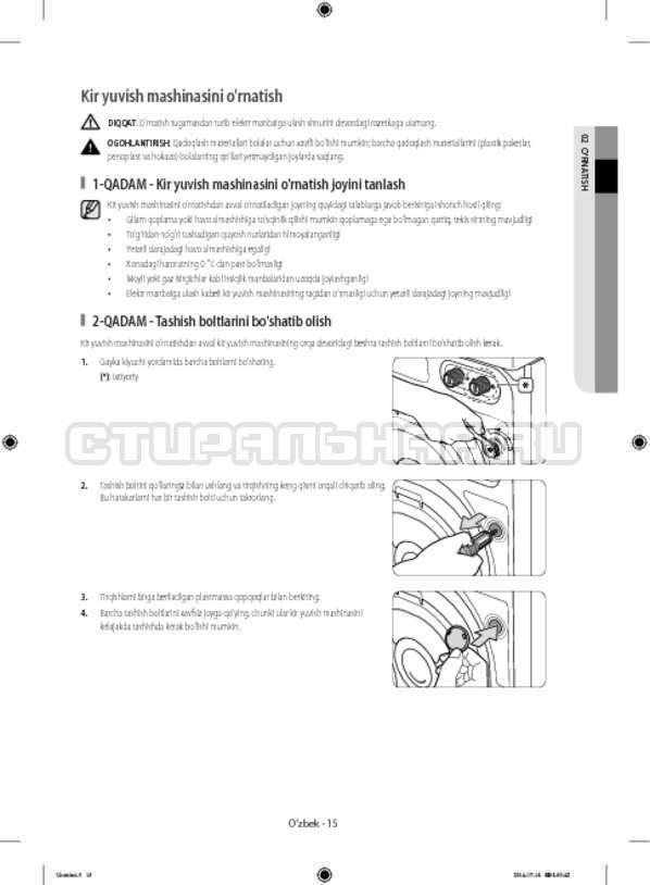 Инструкция Samsung WF60F4ECW2W страница №143