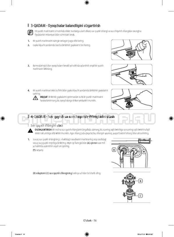 Инструкция Samsung WF60F4ECW2W страница №144