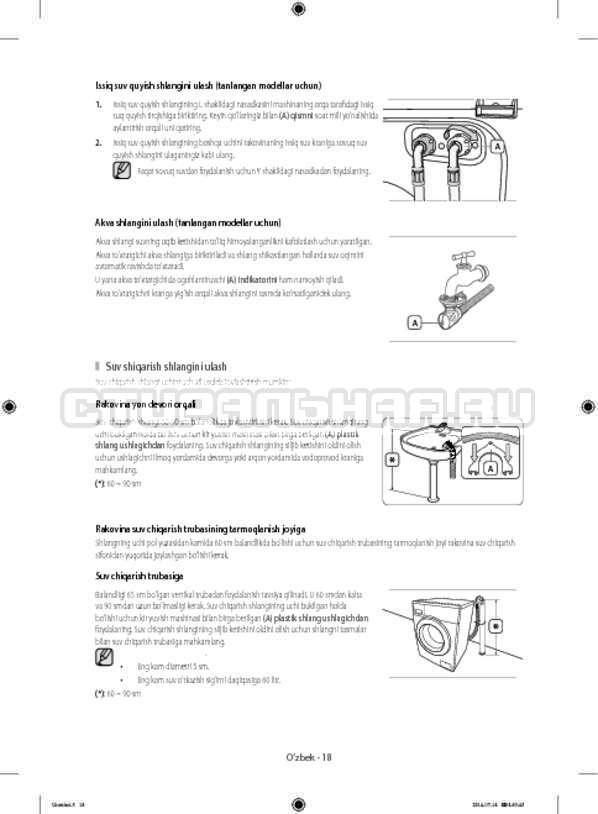Инструкция Samsung WF60F4ECW2W страница №146