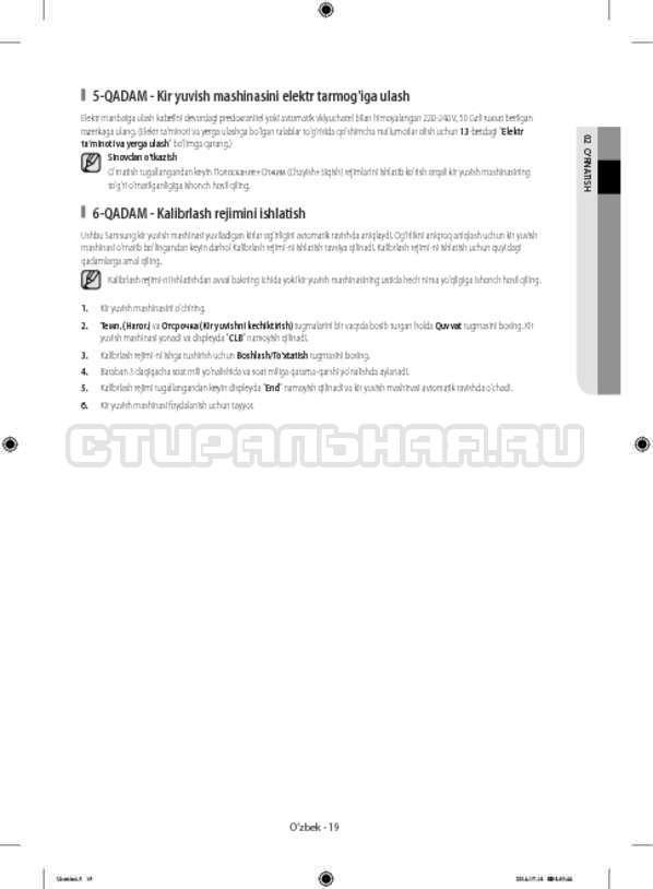 Инструкция Samsung WF60F4ECW2W страница №147