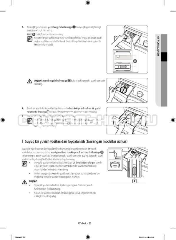 Инструкция Samsung WF60F4ECW2W страница №149