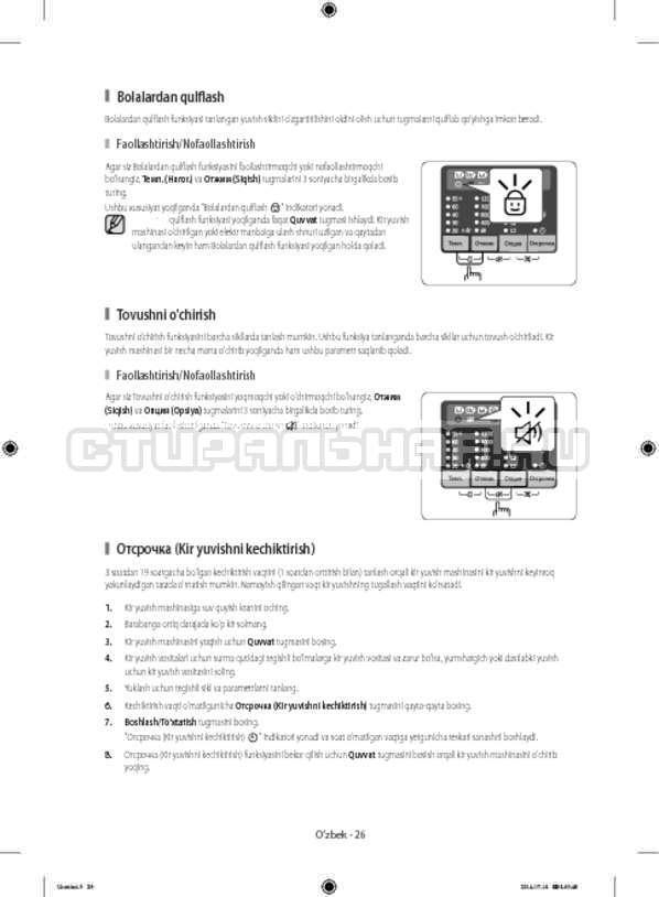 Инструкция Samsung WF60F4ECW2W страница №154