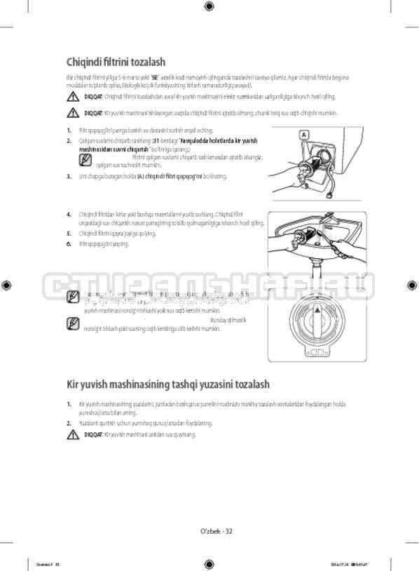 Инструкция Samsung WF60F4ECW2W страница №160
