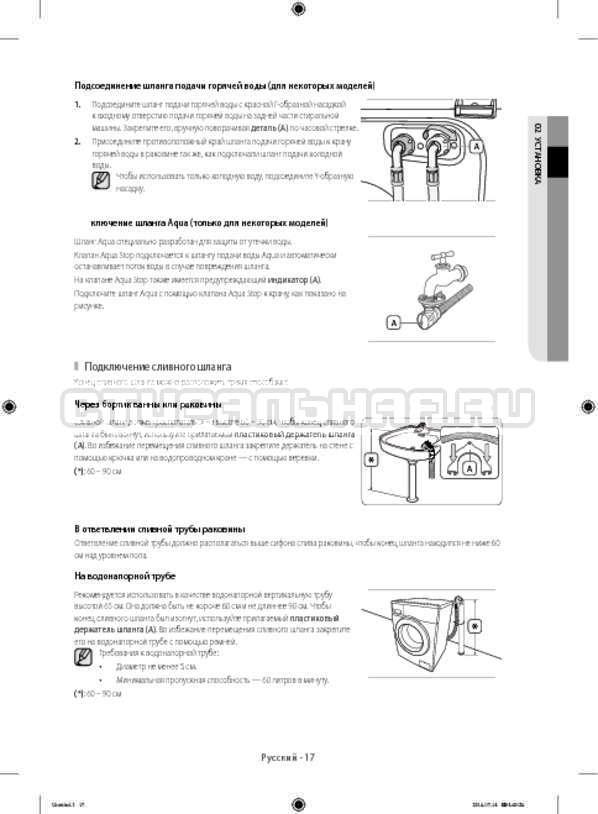 Инструкция Samsung WF60F4ECW2W страница №17