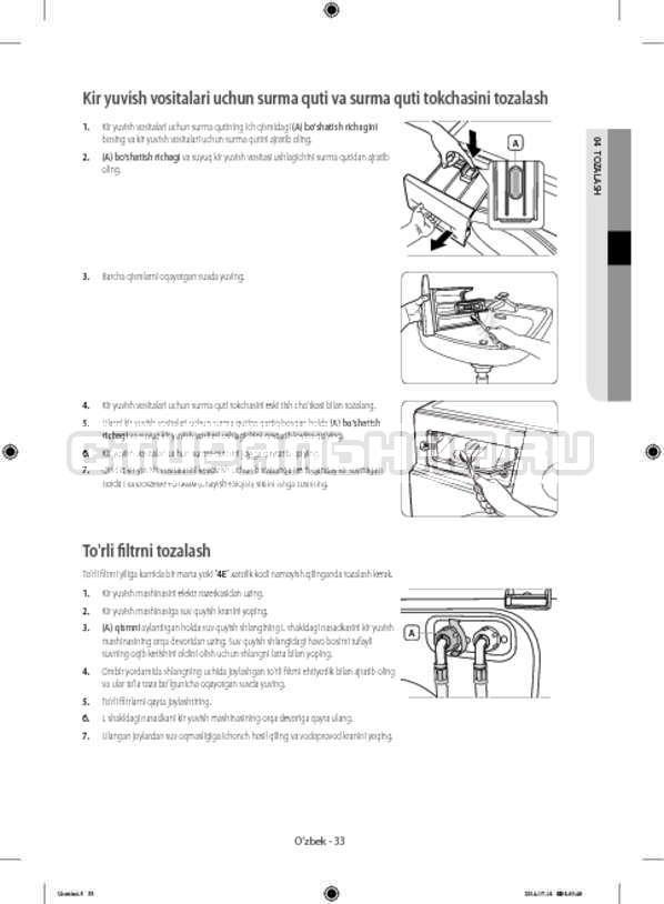 Инструкция Samsung WF60F4ECW2W страница №161