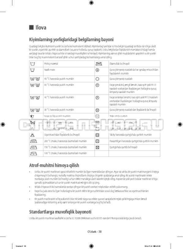 Инструкция Samsung WF60F4ECW2W страница №166