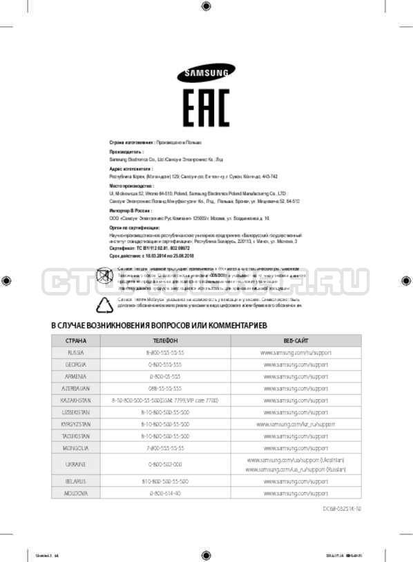 Инструкция Samsung WF60F4ECW2W страница №44