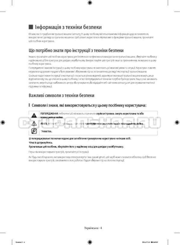 Инструкция Samsung WF60F4ECW2W страница №48