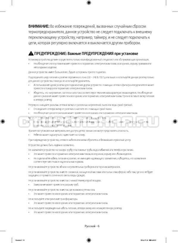 Инструкция Samsung WF60F4ECW2W страница №6