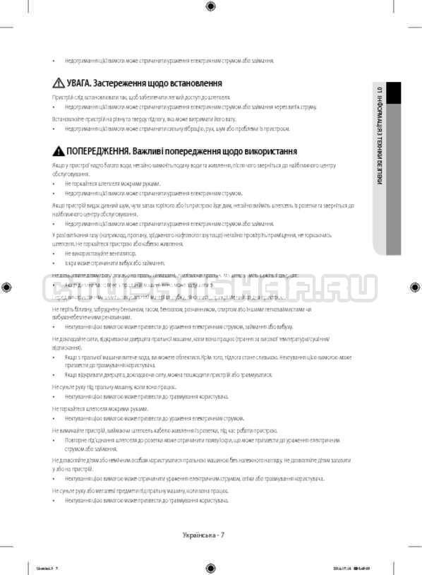 Инструкция Samsung WF60F4ECW2W страница №51
