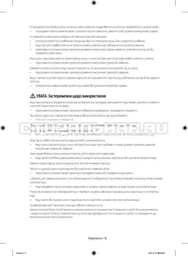 Инструкция Samsung WF60F4ECW2W страница №52