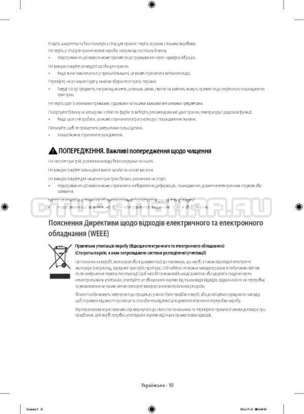 Инструкция Samsung WF60F4ECW2W страница №54