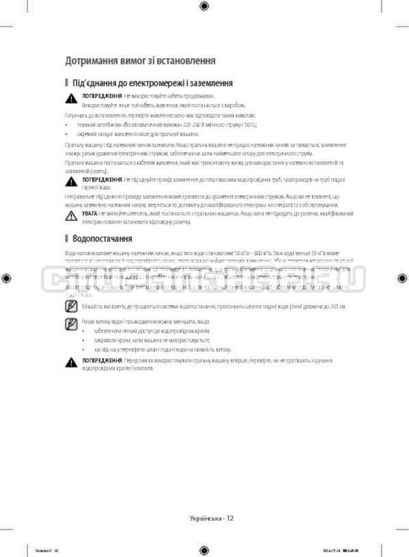 Инструкция Samsung WF60F4ECW2W страница №56