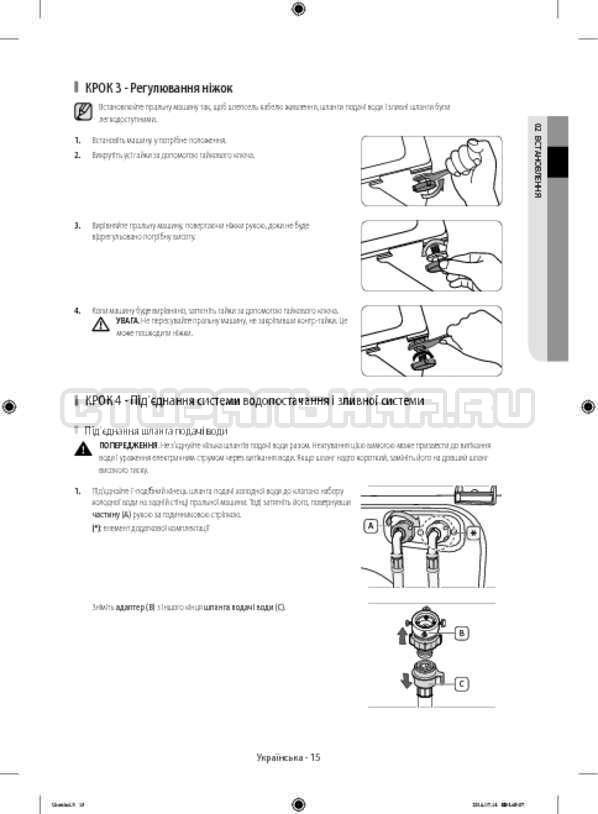 Инструкция Samsung WF60F4ECW2W страница №59