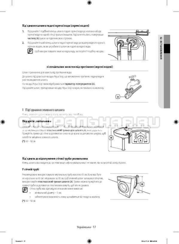 Инструкция Samsung WF60F4ECW2W страница №61