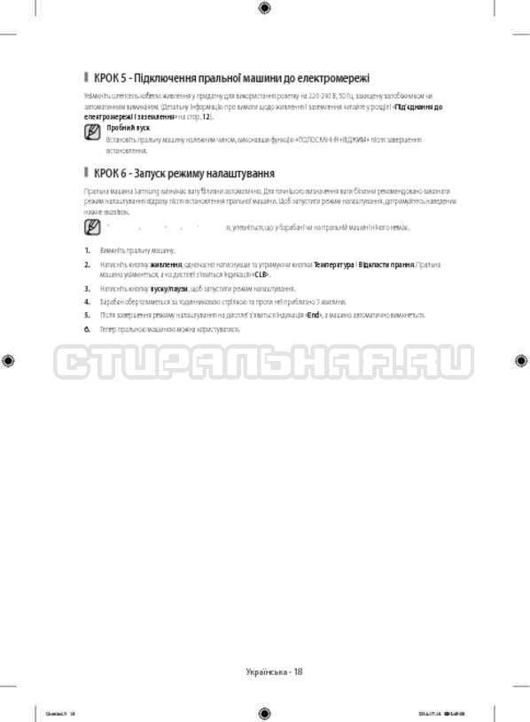 Инструкция Samsung WF60F4ECW2W страница №62