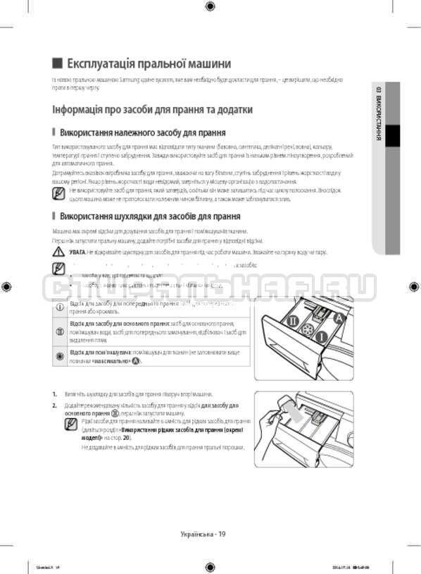 Инструкция Samsung WF60F4ECW2W страница №63