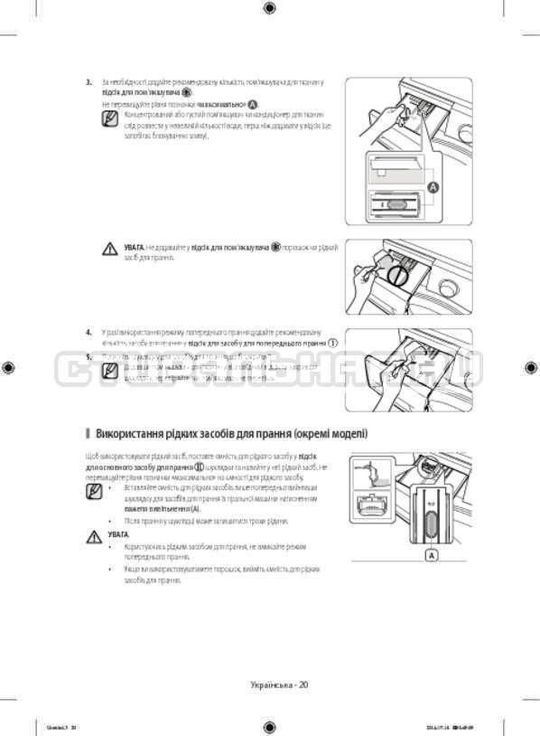 Инструкция Samsung WF60F4ECW2W страница №64