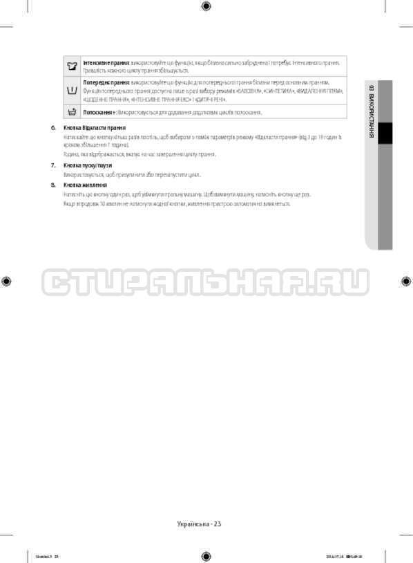 Инструкция Samsung WF60F4ECW2W страница №67