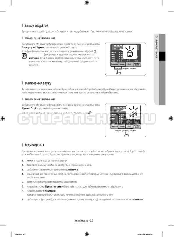 Инструкция Samsung WF60F4ECW2W страница №69