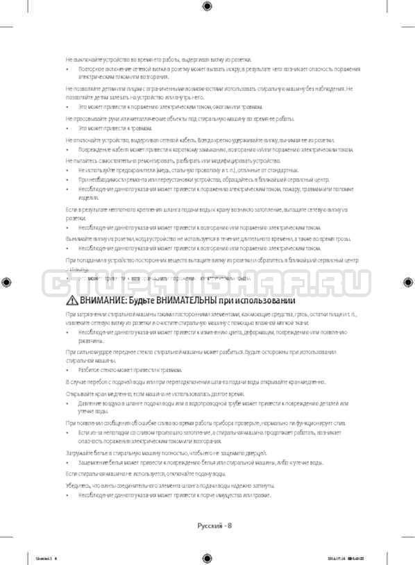 Инструкция Samsung WF60F4ECW2W страница №8
