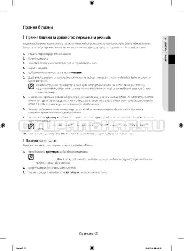Инструкция Samsung WF60F4ECW2W страница №71