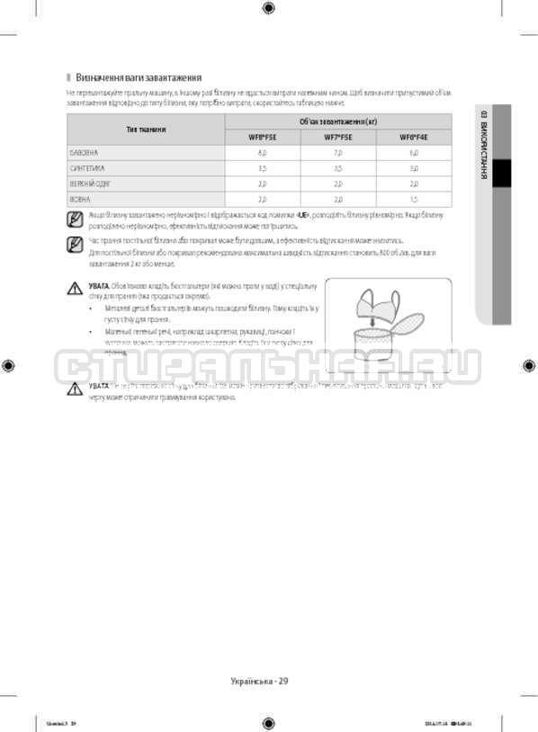 Инструкция Samsung WF60F4ECW2W страница №73