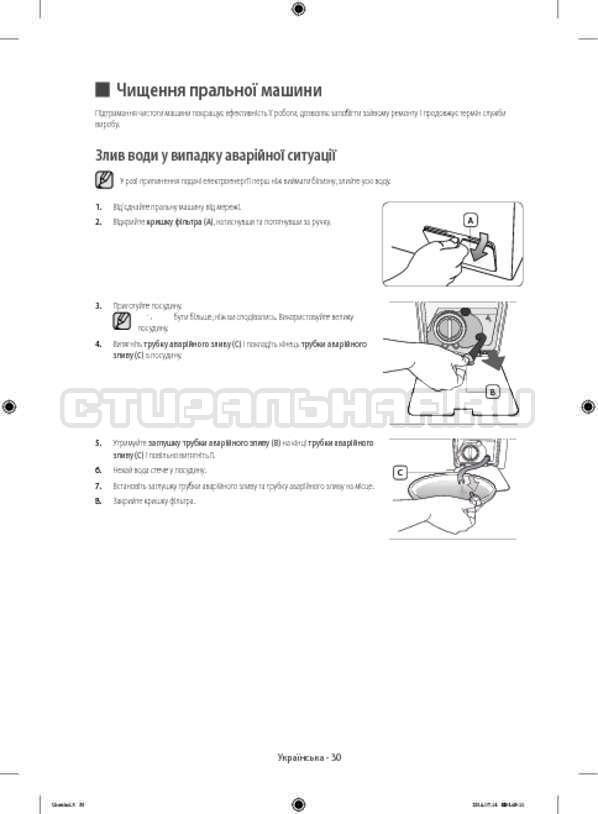 Инструкция Samsung WF60F4ECW2W страница №74