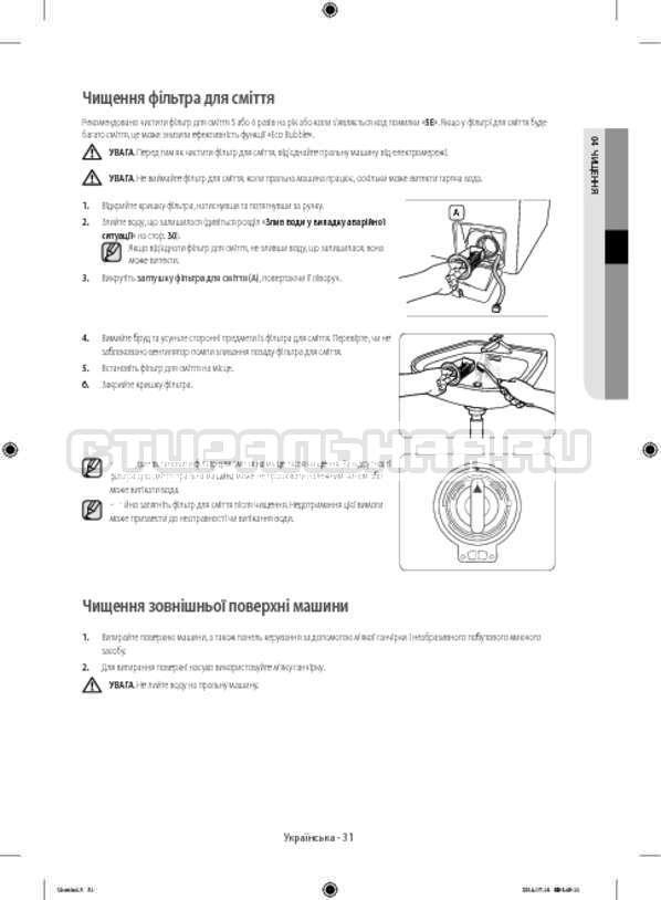 Инструкция Samsung WF60F4ECW2W страница №75