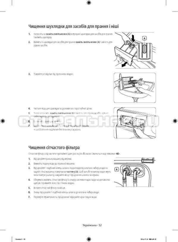 Инструкция Samsung WF60F4ECW2W страница №76