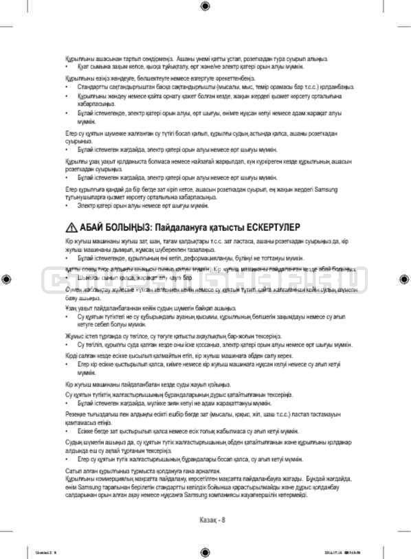 Инструкция Samsung WF60F4ECW2W страница №96