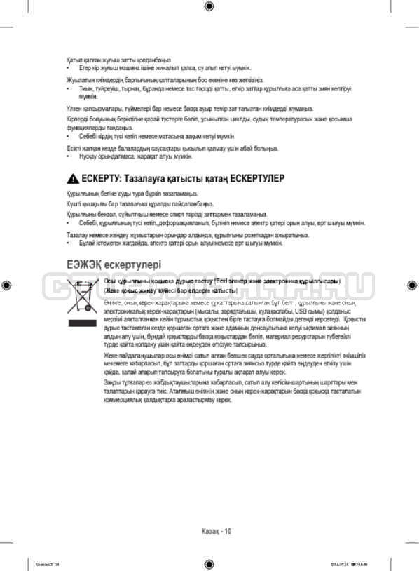Инструкция Samsung WF60F4ECW2W страница №98