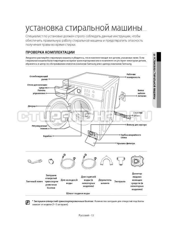 Инструкция Samsung WF6HF1R0W0W страница №13