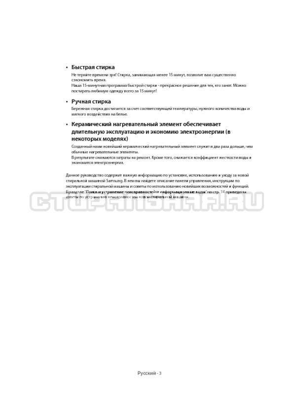Инструкция Samsung WF6HF1R0W0W страница №3
