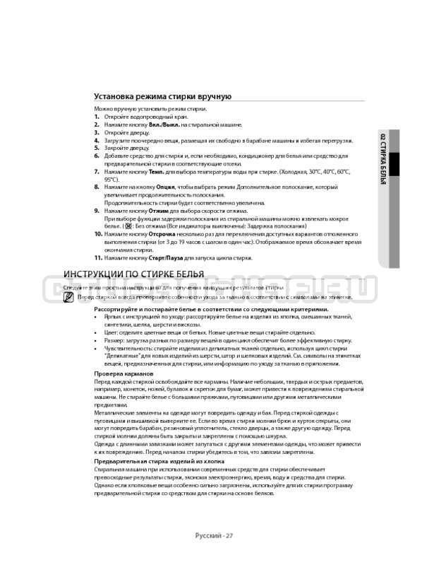 Инструкция Samsung WF6HF1R0W0W страница №27