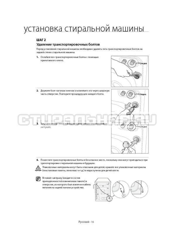 Инструкция Samsung WF6MF1R2W2W страница №16
