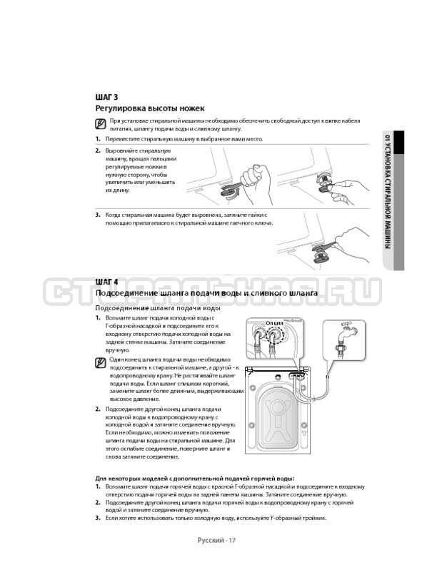 Инструкция Samsung WF6MF1R2W2W страница №17