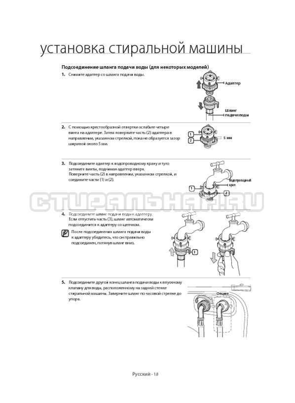 Инструкция Samsung WF6MF1R2W2W страница №18