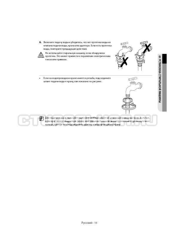 Инструкция Samsung WF6MF1R2W2W страница №19
