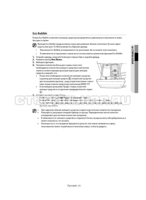 Инструкция Samsung WF6MF1R2W2W страница №25