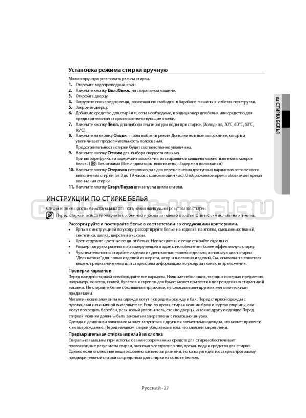 Инструкция Samsung WF6MF1R2W2W страница №27