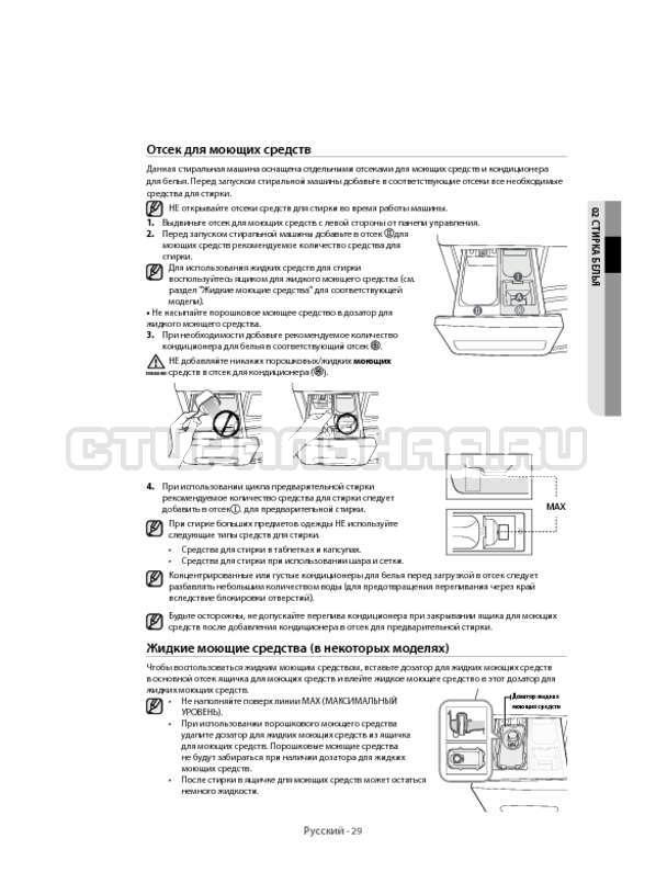 Инструкция Samsung WF6MF1R2W2W страница №29