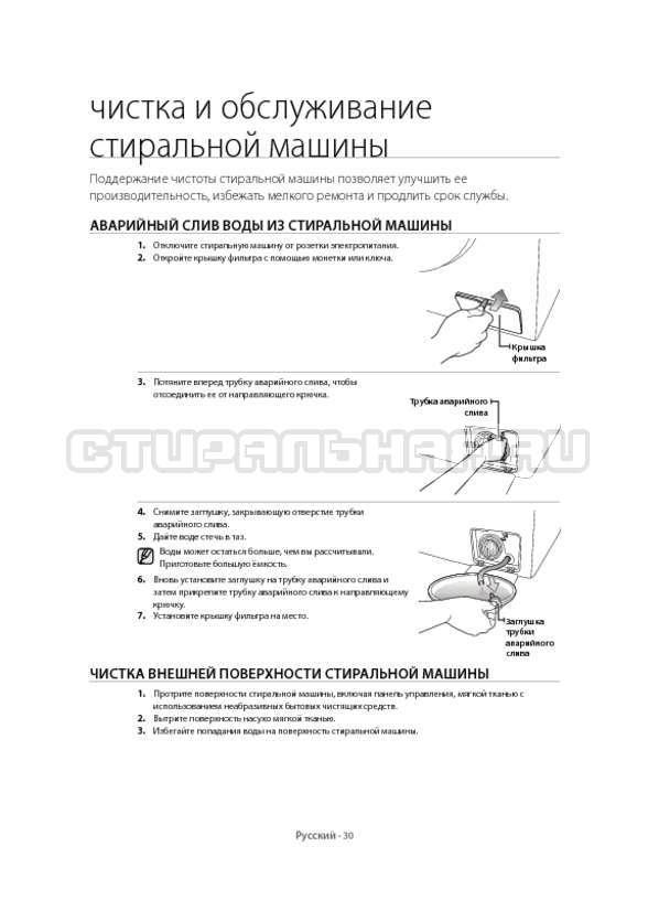 Инструкция Samsung WF6MF1R2W2W страница №30