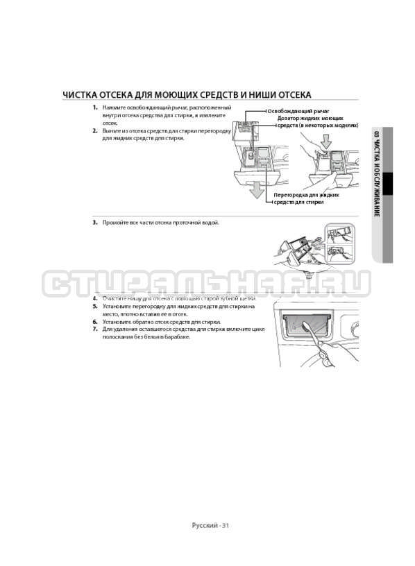 Инструкция Samsung WF6MF1R2W2W страница №31