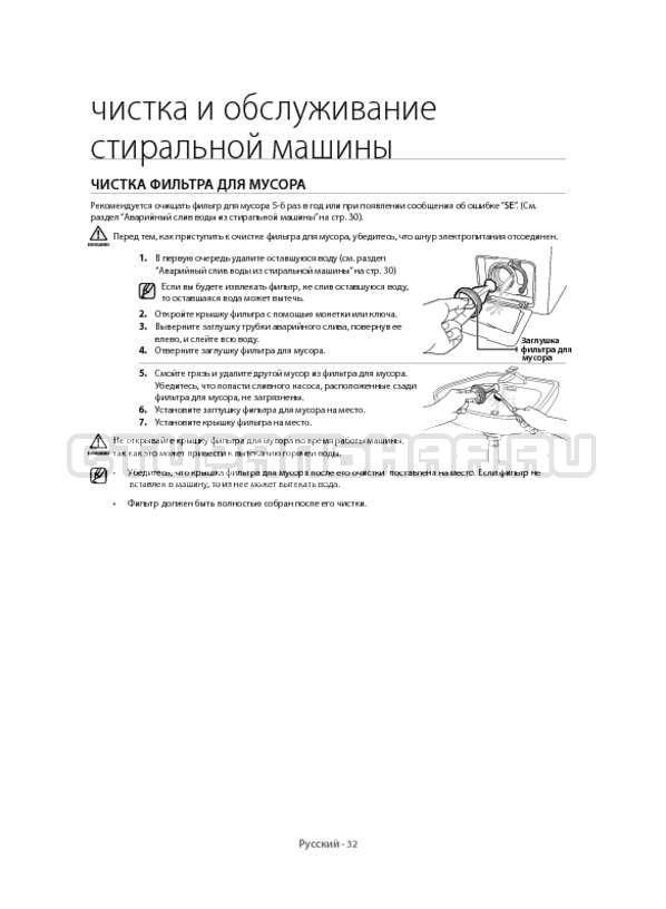 Инструкция Samsung WF6MF1R2W2W страница №32