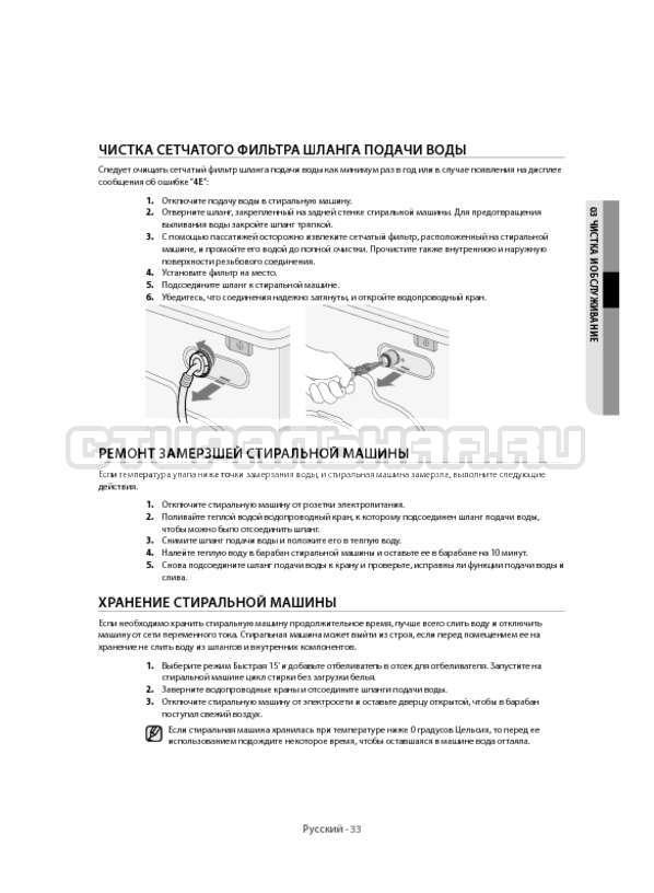 Инструкция Samsung WF6MF1R2W2W страница №33
