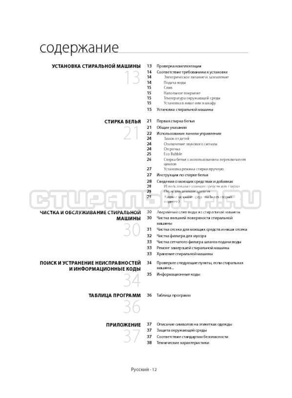 Инструкция Samsung WF6RF1R0W0W страница №12
